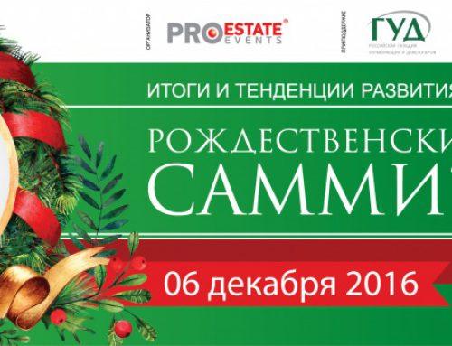 Практическая конференция «РОЖДЕСТВЕНСКИЙ САММИТ РГУД» состоится 7 декабря