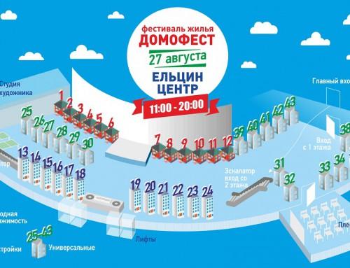Подробности самой крупной на Урале ярмарки жилья