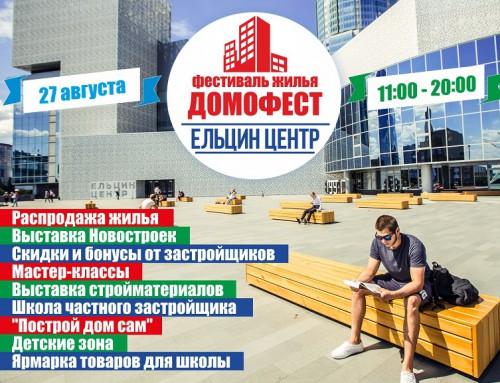 Уральская версия реалити-шоу «За стеклом»