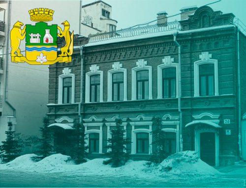 «Сказочные» дома Екатеринбурга предадут за 80 миллионов рублей
