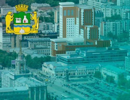 Новая высотка для ФСБ появится в Екатеринбурге