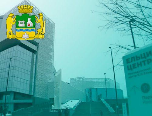 Премия «Европейский музей года» досталась Ельцин Центру