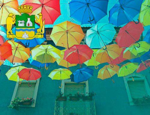 В Екатеринбурге стартовал конкурс на создание арт-инсталяции