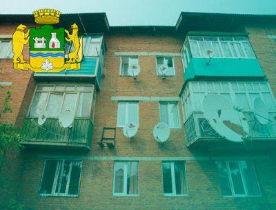 Реновация в Екатеринбурге