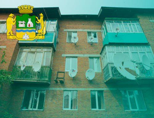 Реновация в Екб: горожане могут лишиться своих балконов