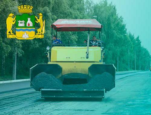 Большое обновление дорожного полотна в Екатеринбурге