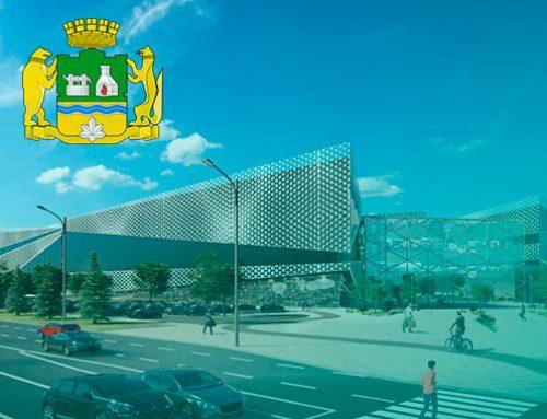Уникальный торговый центр появится на выезде из Екатеринбурга