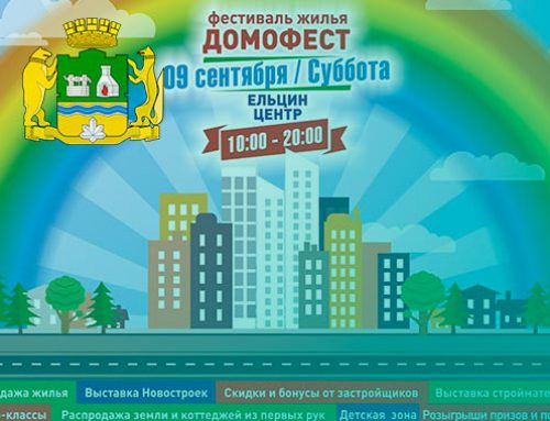 Фестиваль Жилья «Домофест» 2017 стартует 9 сентября