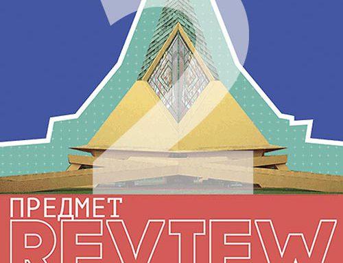 Review: Реконструкторы [продолжение]