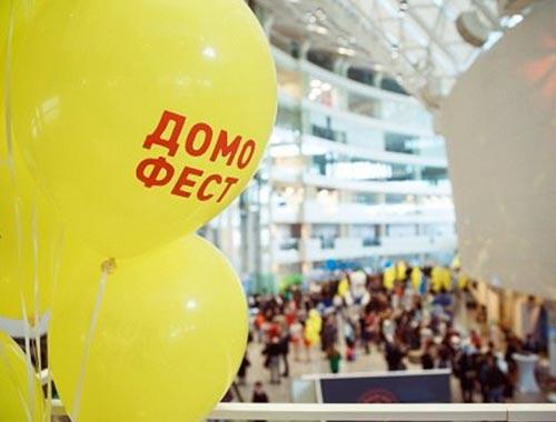 Екатеринбург домофест 2017