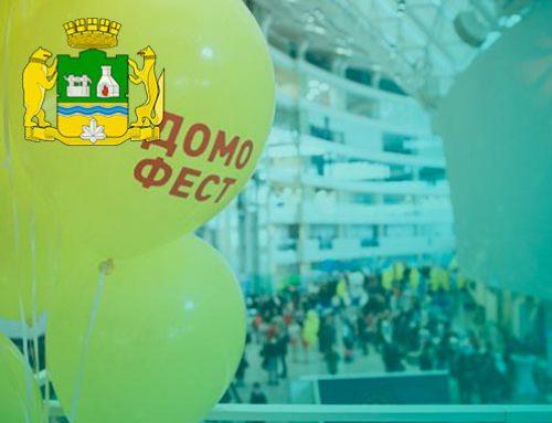Масштабная битва застройщиков состоится на фестивале жилья «Домофест»