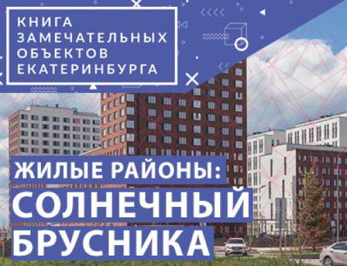 Жилые районы Солнечный (Брусника)