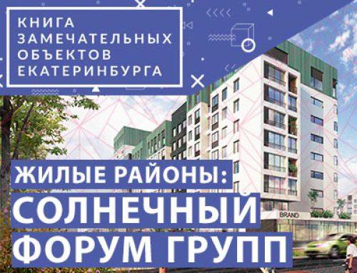 Жилые районы Солнечный (Форум Групп)