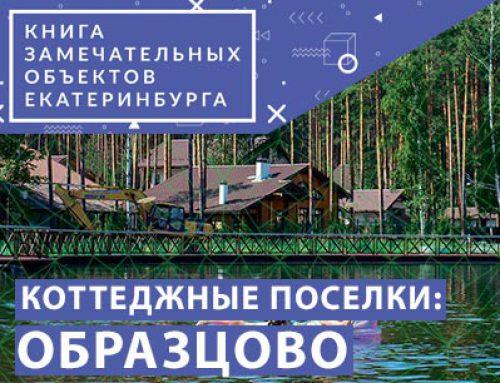 Поселки Образцово