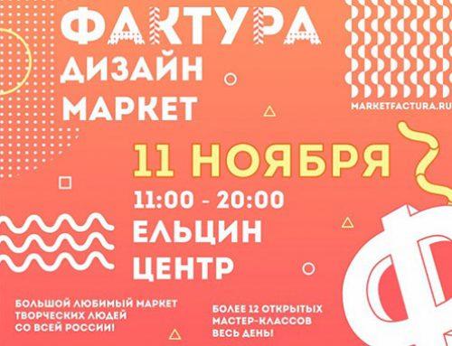 Фактурная суббота в Екатеринбурге