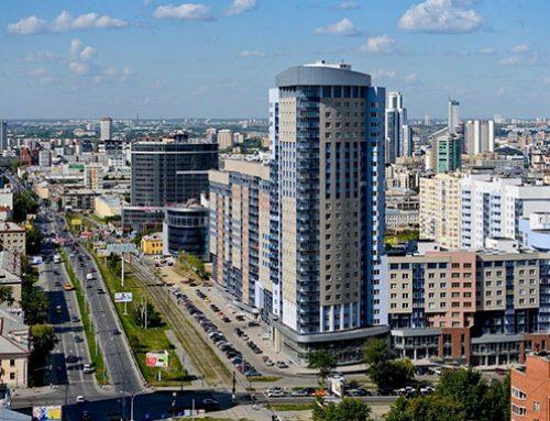 Актуально: смена трендов на рынке жилья в Екатеринбурге