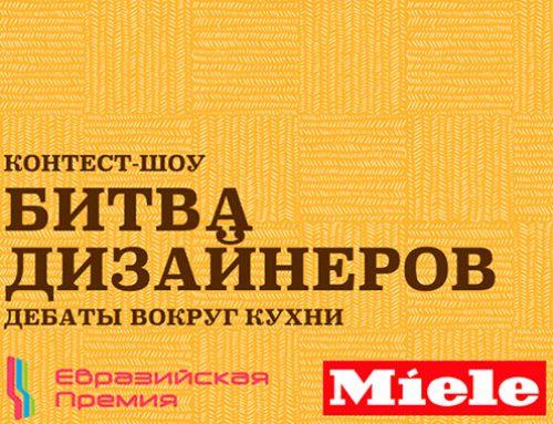 Тезисы вместо панчей: итоги первого на Урале контест-шоу «Битва дизайнеров»