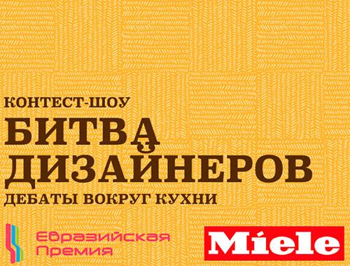 Екатеринбург Битва дизайнеров