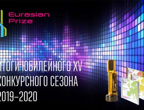 Подведены итоги международного конкурса EURASIAN PRIZE 019-2020